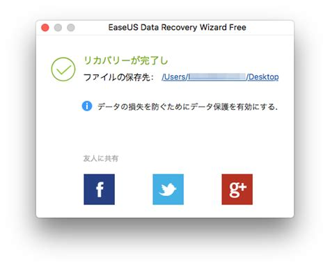 「EaseUS Data Recovery Wizard for Mac」でSDカードから削除したファイル