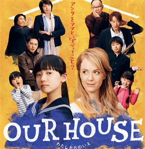 「OUR HOUSE」の無料視聴と見逃した方へ再放送情報 | YouTubeドラマ