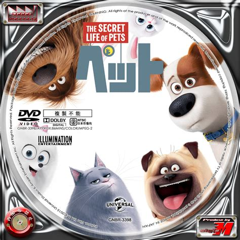 Label Factory - M style - ペット - The Secret Life of Pets