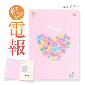 Images of 祝電 - JapaneseClass
