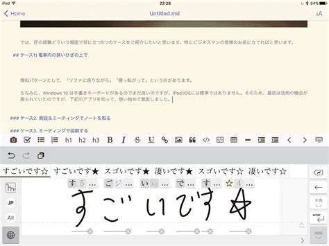 Apple Pencil & Surface Pen で手書きが活きる4つの使い道
